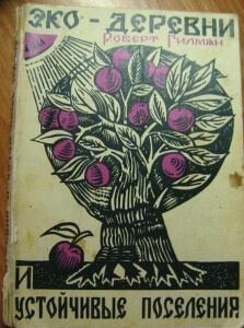 eco-book9.full (1)
