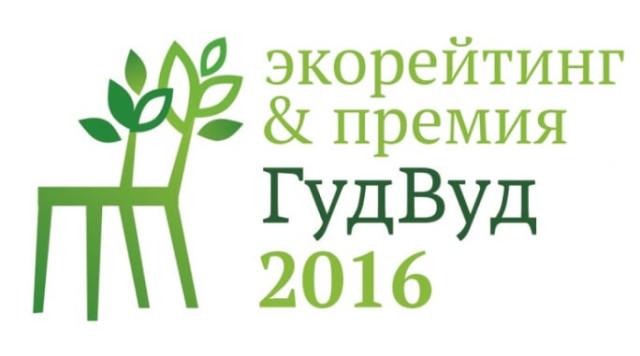 gud-vud-2016-1