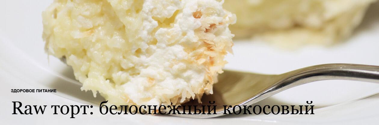 Raw торт