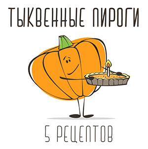 Рецепты пирогов из тыквы