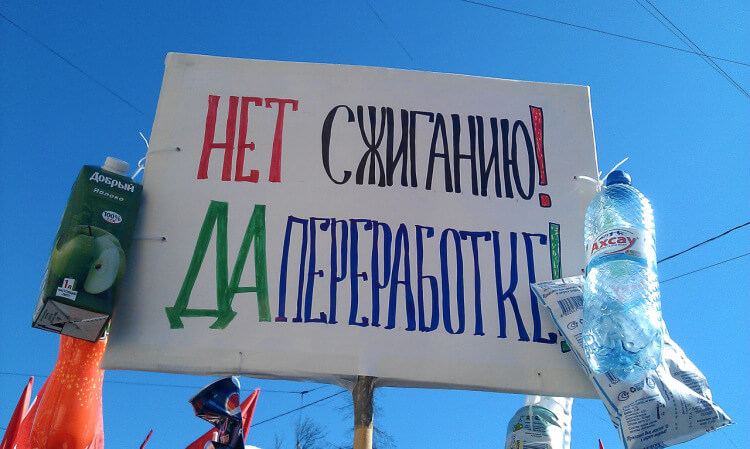 Мусор плакат