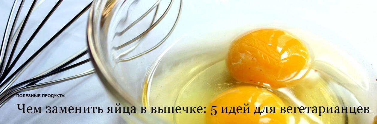 чем заменить яйца в выпечке