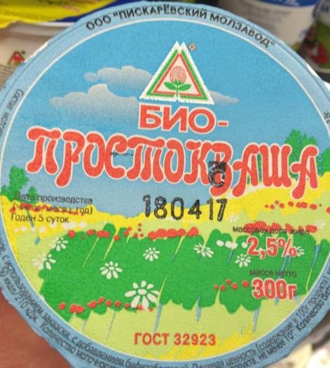 приставка био на молочном продукте