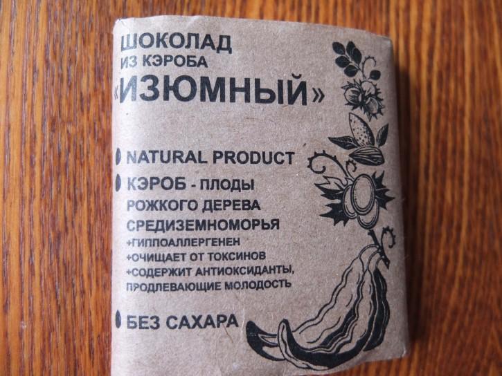 эко лавка черника шоколад изюмный