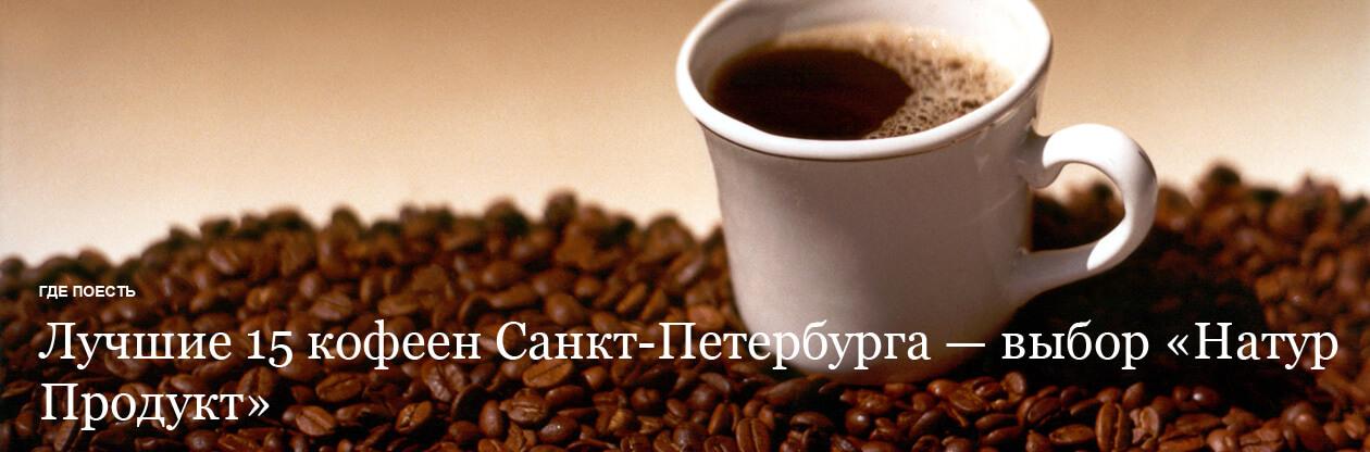 кофейни спб