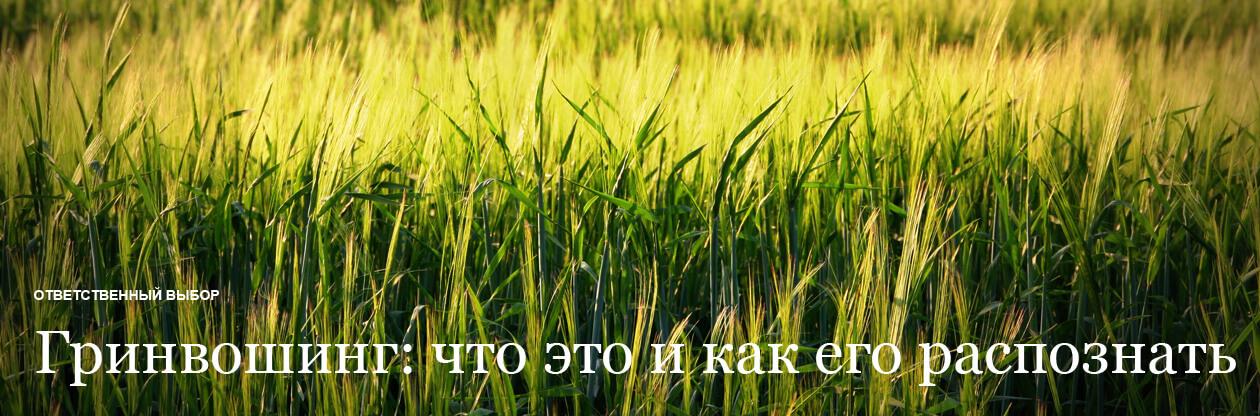 гринвошинг