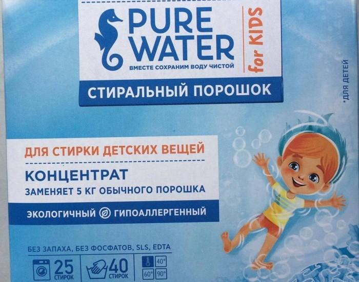 детский порошок от pure water