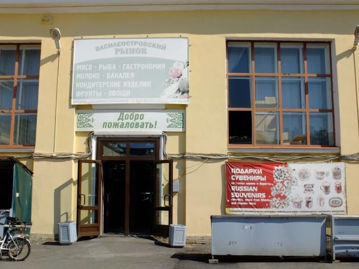 Василеостровский рынок 2