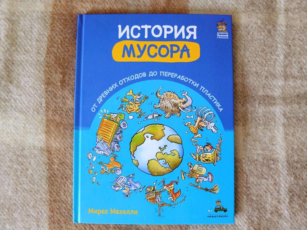 Мирко Мазелли Книга История Мусора на русском языке