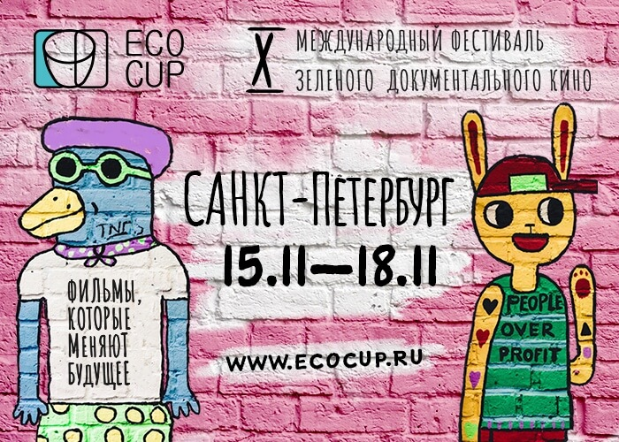 Eco Cup 2019