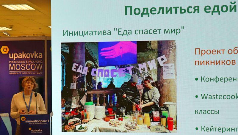 Галина Грачёва конференция (1)