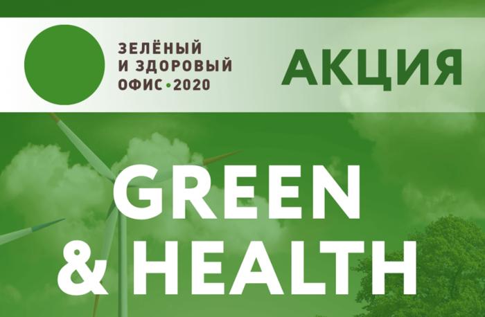 Зеленый и здоровый офис 2020 (1)