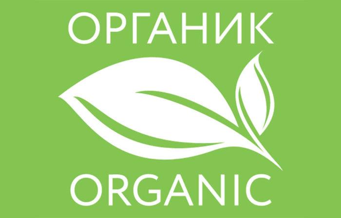 знак органики (1)