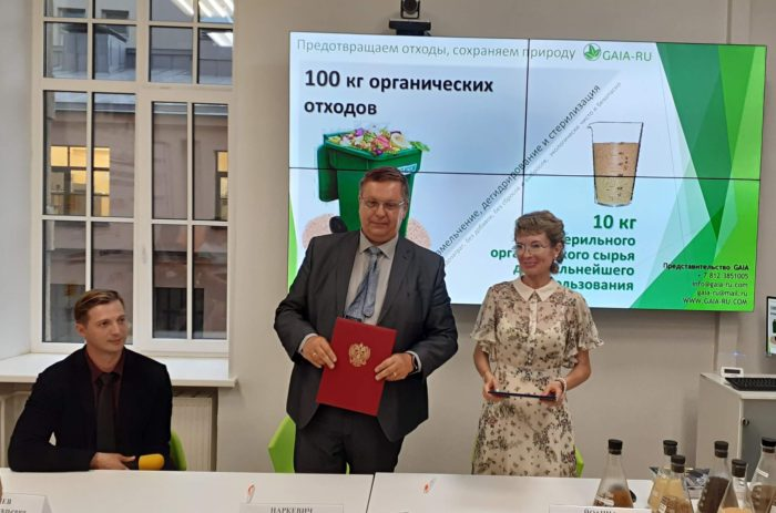 Подписан Меморандум о создании первого в России 3 (1)