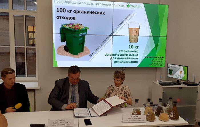 Подписан Меморандум о создании первого в России 4 (1)