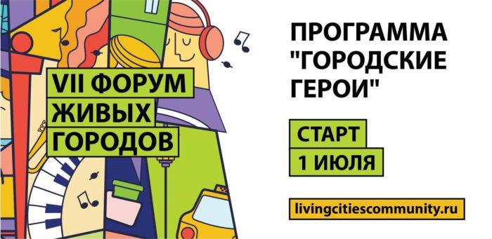 программа городские герои (1)