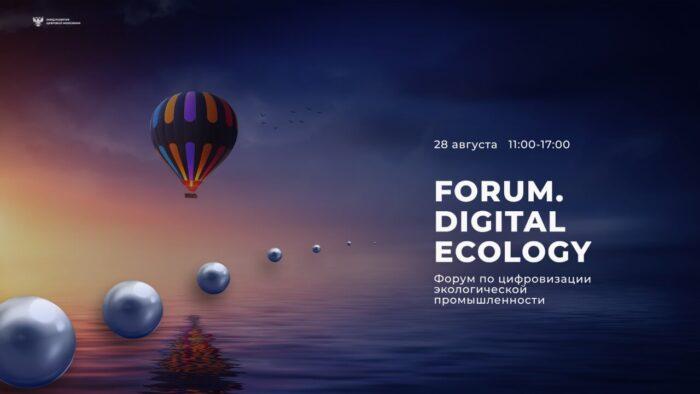онлайн-форум по цифровизации экологии Forum.Digital Ecology