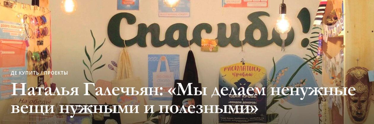 Наталья Галечьян магазин Спасибо