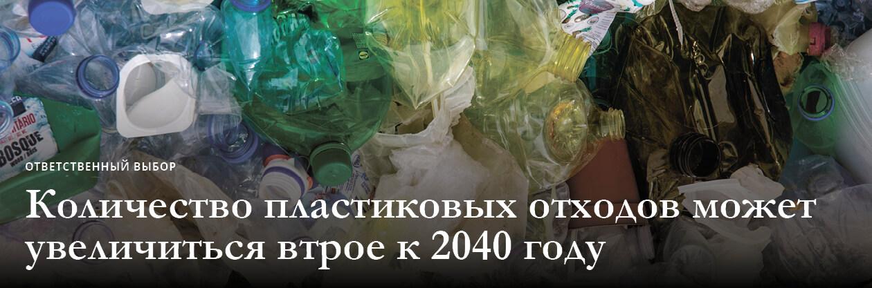 количество пластиковых отходов может увеличиться к 2040 году
