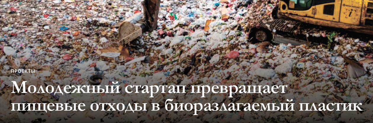 пищевые отходы превращают в пластик
