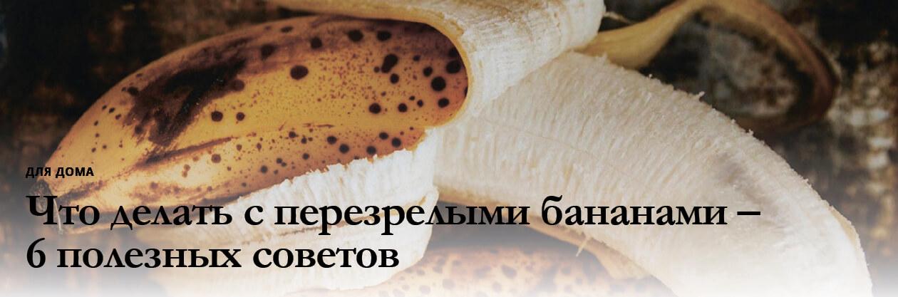 что делать с перезрелыми бананами 6 советов