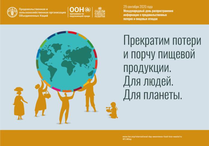 Международный день осведомленности о потерях и пищевых отходах unep_IDFLW_AR