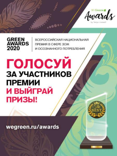 Голосование GREEN AWARDS 2020