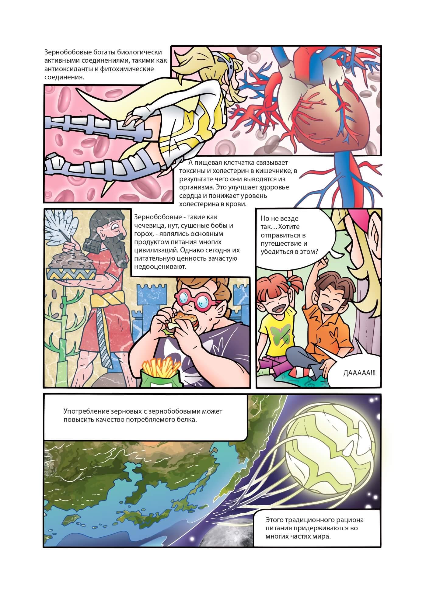 комикс день зернобобовых 3