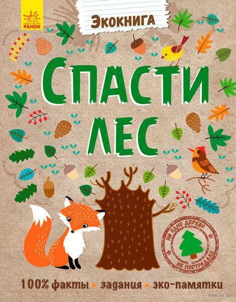 спасти лес экокнига