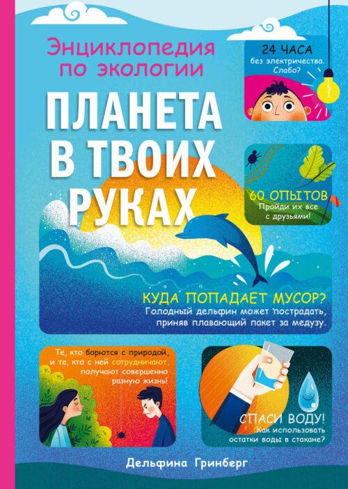 энциклопедия по экологии планета в твоих руках дельфина гринберг