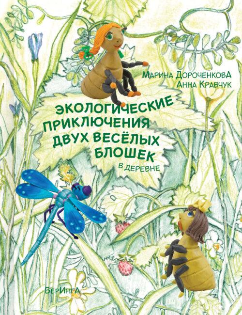 экологические приключения веселых блошек марина дороченкова