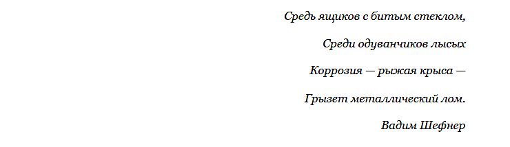 Шефнер цитата (1)