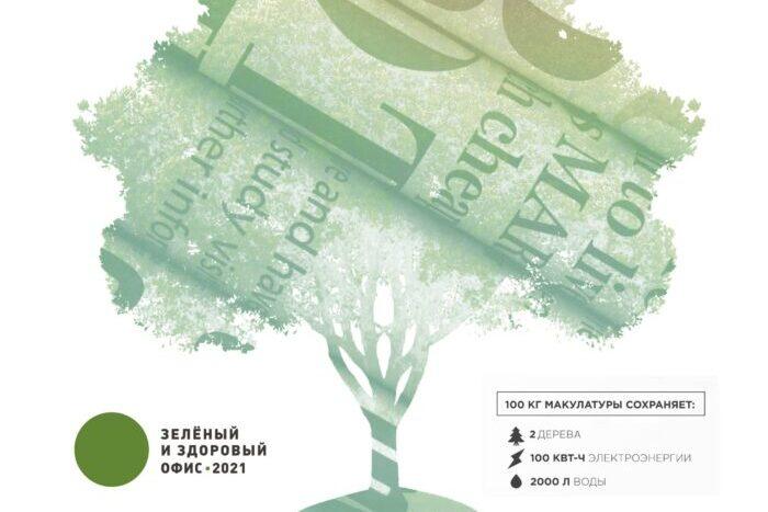 Спаси дерево 2021
