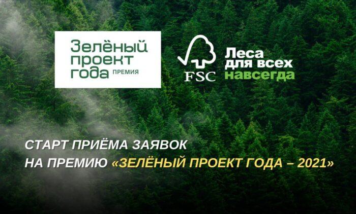 зеленый проект года 2021