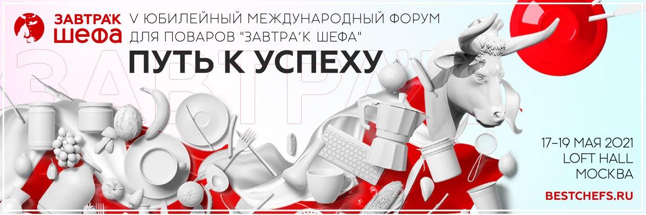 завтрак шефа 2021 форум поваров в Москве