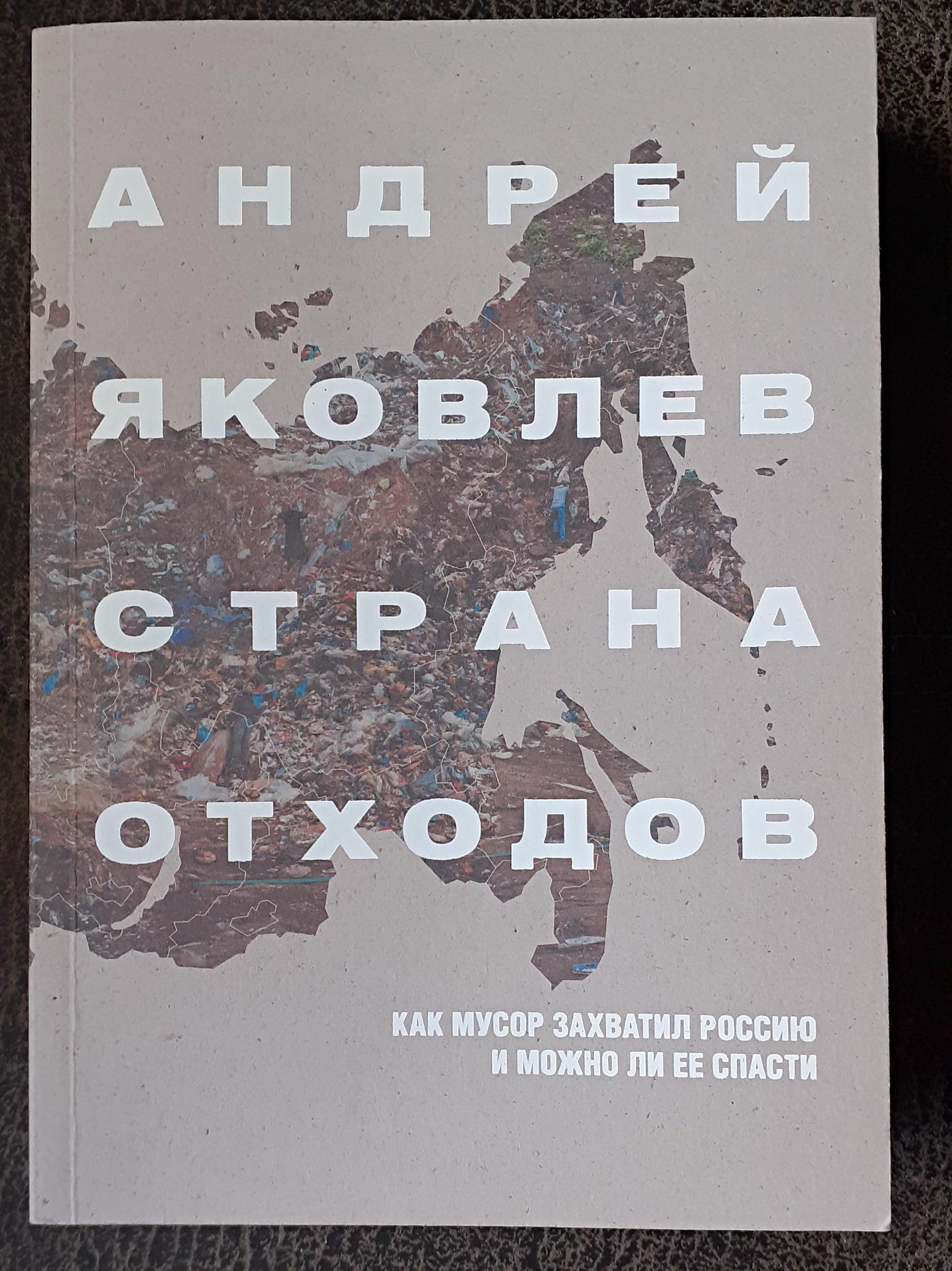 Страна отходов книга Андрей Яковлев