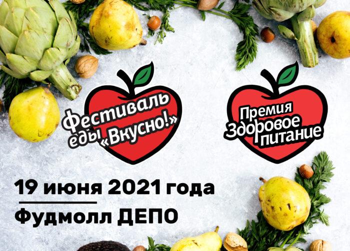Фестиваль еды вкусно 19 июня 2021 года Москва