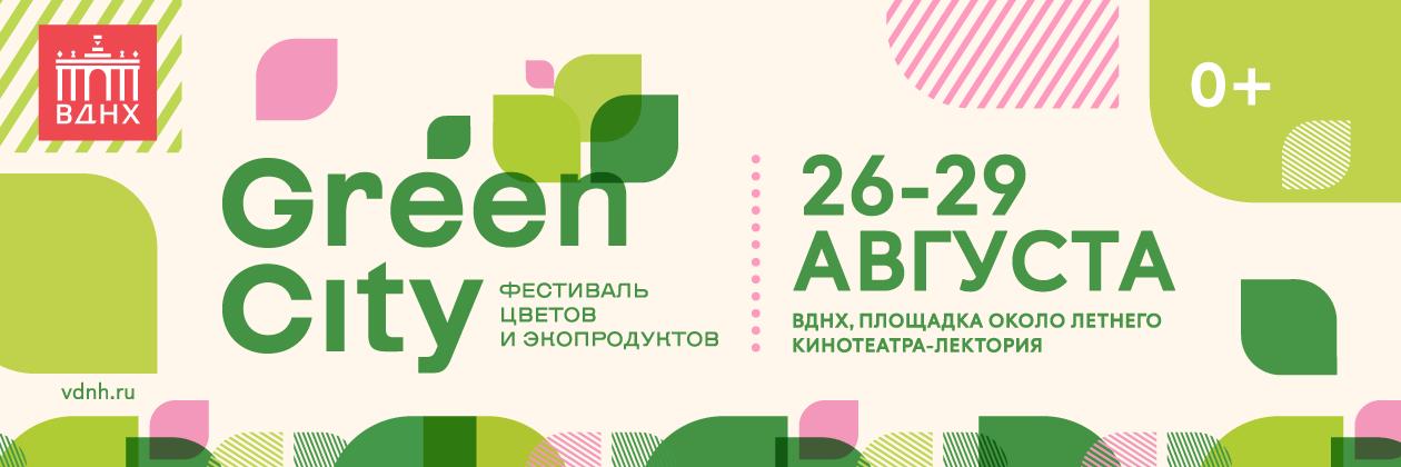 Фестиваль Green City ВДНХ