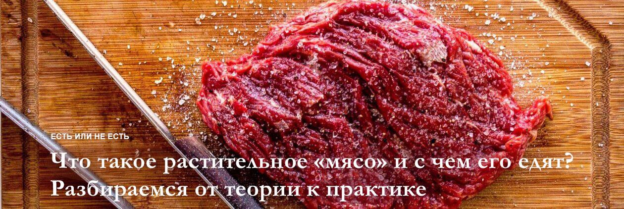 Что такое растительное мясо и с чем его едят Разбираемся от теории к практике