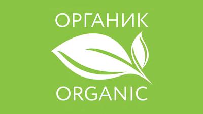 маркировка знак органической продукции РФ
