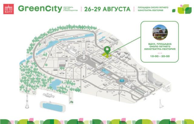 Карта фестиваля green city на ВДНХ 2021