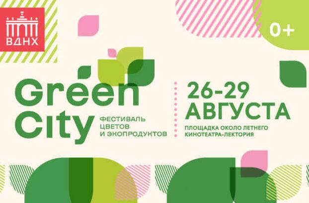 Green City ВДНХ 2021