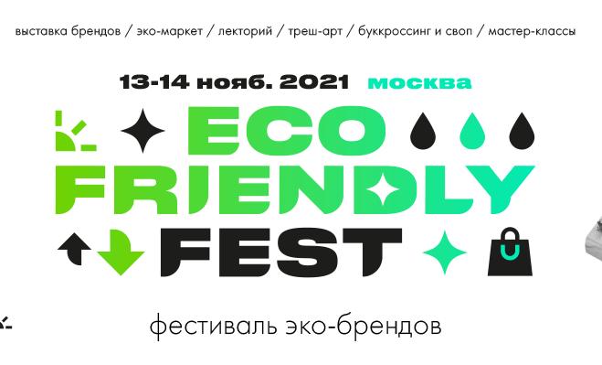 eco friendly fest фкстиваль эко брендов