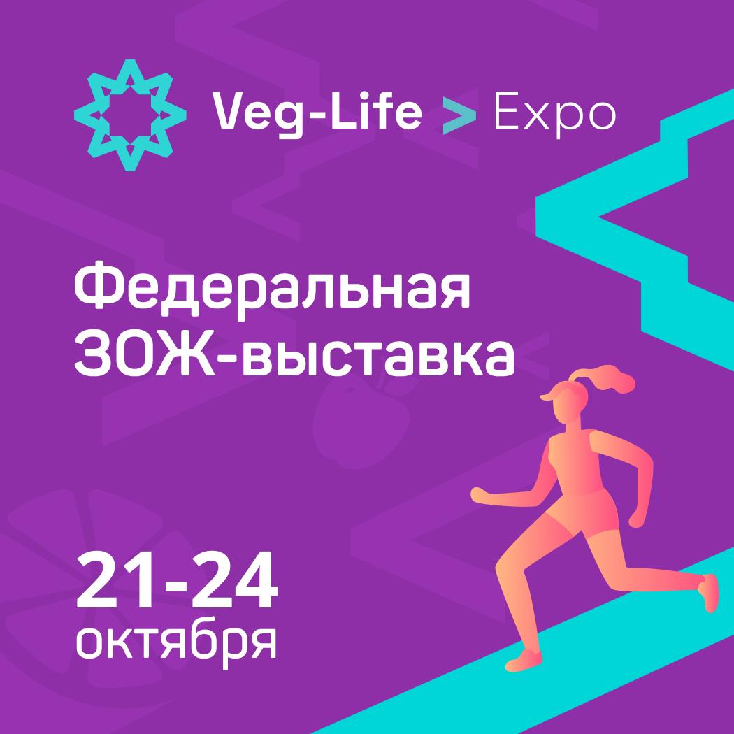veg-life-expo выставка 2021