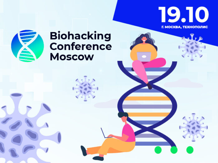 Биохакинг Москва конференция