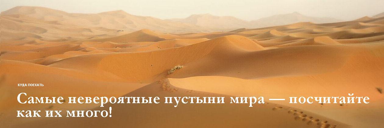 самые интересные-пустыни-мира