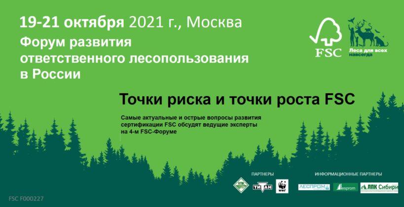 FSC-Форум Москва