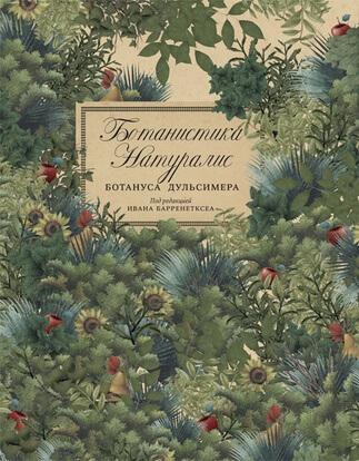 botanistika-naturalis.full (1)
