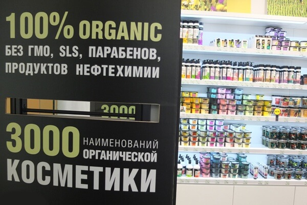 organic-shop3-full-1
