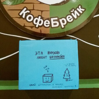 coffeebreik-battery-full